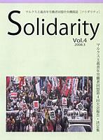 solidarity_04.jpg